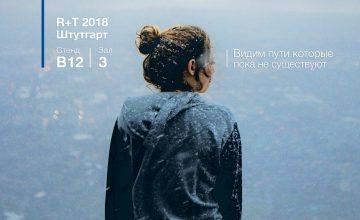 R+T 2018 - международная строительная выставка жалюзи, рольставен, ворот, маркиз и солнцезащитных конструкций в Штутгарте!