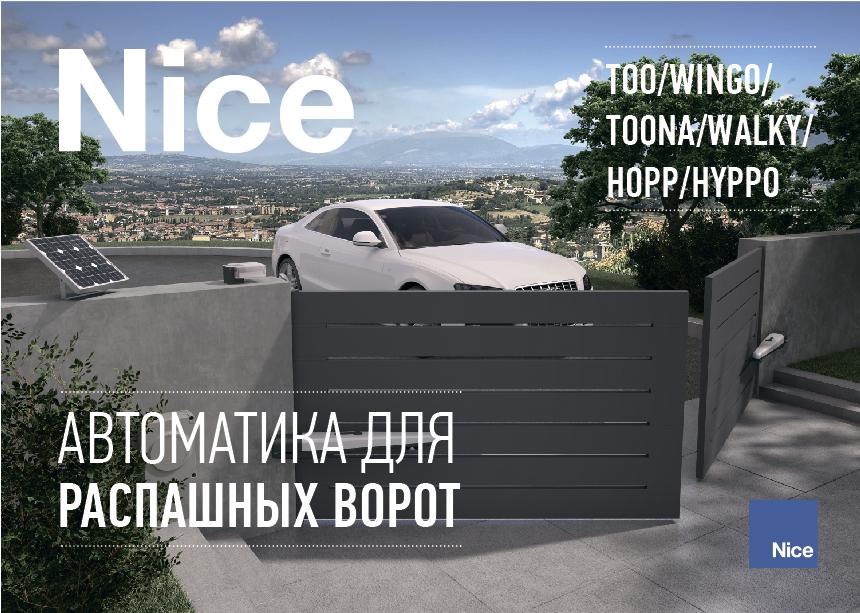 Брошюра «Автоматика для распашных ворот Nice»