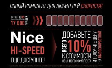 Новый комплект для любителей скорости!
