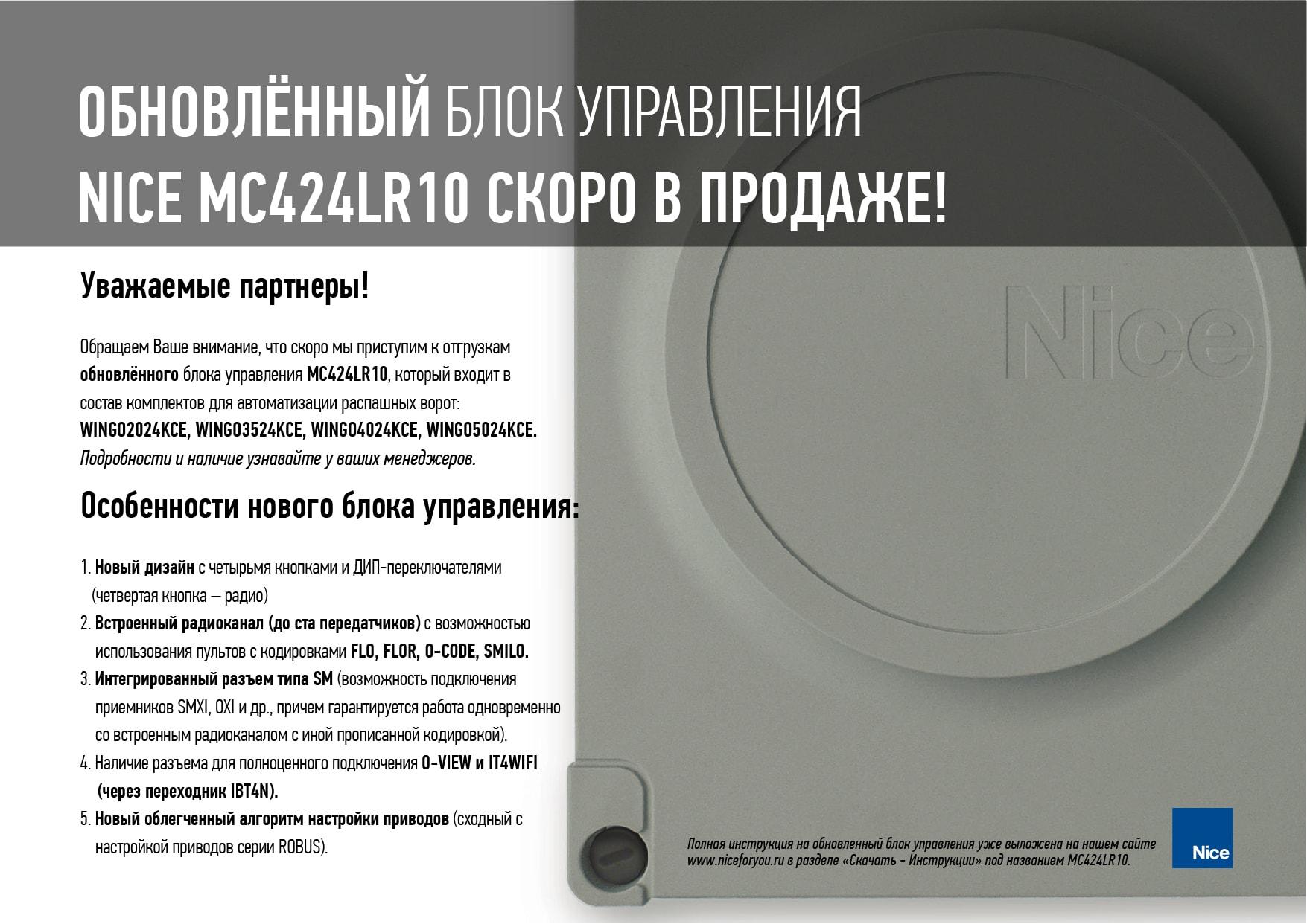 ОБНОВЛЁННЫЙ БЛОК УПРАВЛЕНИЯ NICE MC424LR10 СКОРО В ПРОДАЖЕ!