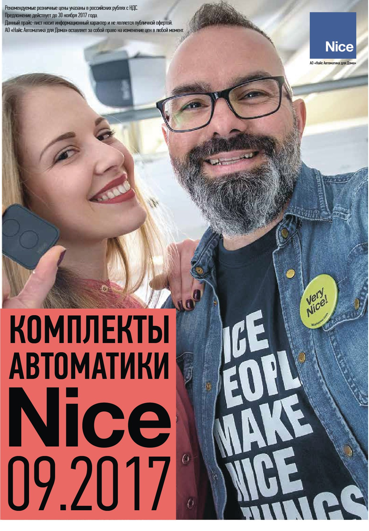 Обновление каталога продукции и брошюры по комплектам автоматики Nice!