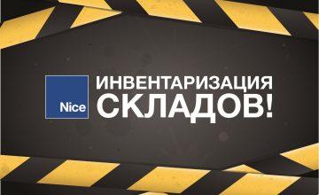 2Инвентаризация склада в Санкт-Петербурге 25 и 26 декабря 2017 года!