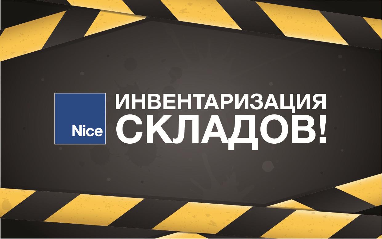 Инвентаризация склада в Санкт-Петербурге 25 и 26 декабря 2017 года!