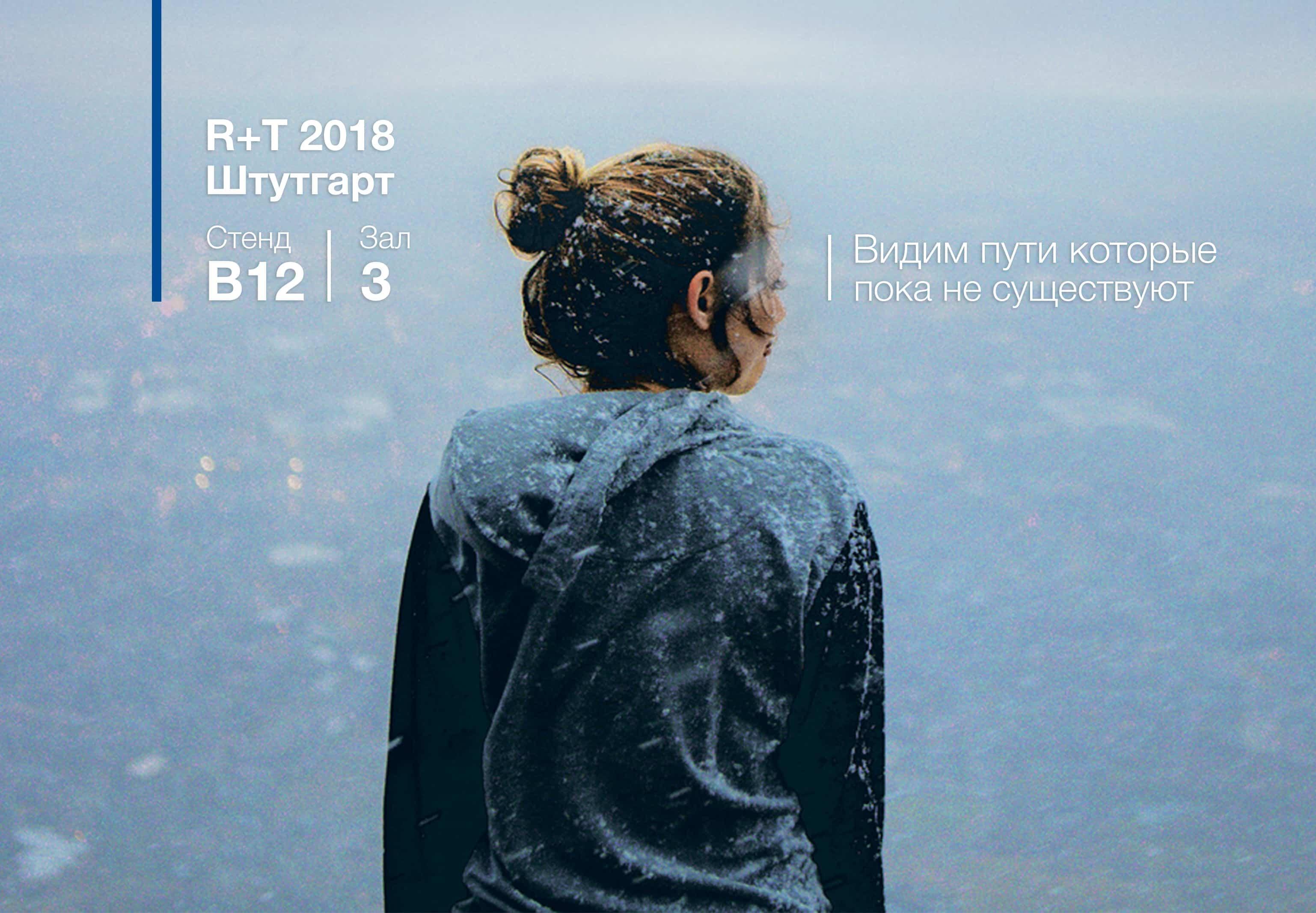 R+T 2018 — международная строительная выставка жалюзи, рольставен, ворот, маркиз и солнцезащитных конструкций в Штутгарте!