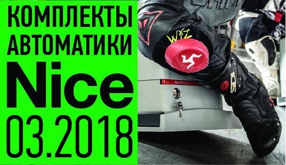 Комплекты автоматики Nice 22.02.2018