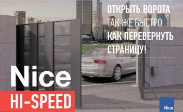 2Брошюра Nice Hi-Speed! Скорость доступнее чем когда либо!