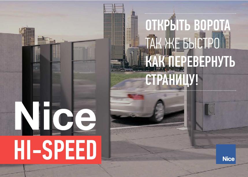 Брошюра Nice Hi-Speed! Скорость доступнее чем когда либо!