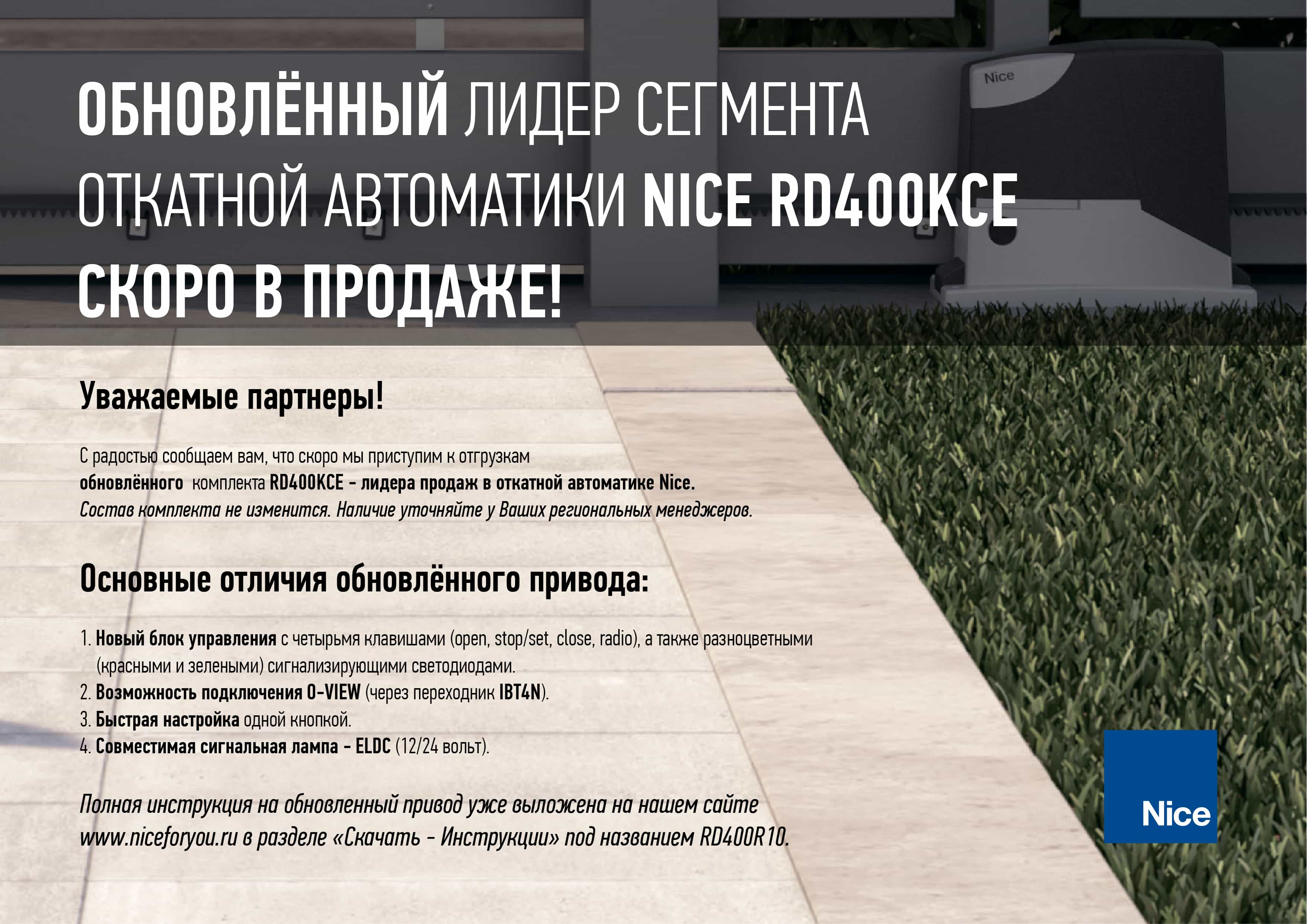 ОБНОВЛЁННЫЙ ЛИДЕР СЕГМЕНТА ОТКАТНОЙ АВТОМАТИКИ NICE RD400KCE СКОРО В ПРОДАЖЕ!