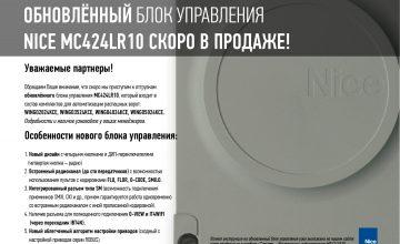 2ОБНОВЛЁННЫЙ БЛОК УПРАВЛЕНИЯ NICE MC424LR10 СКОРО В ПРОДАЖЕ!
