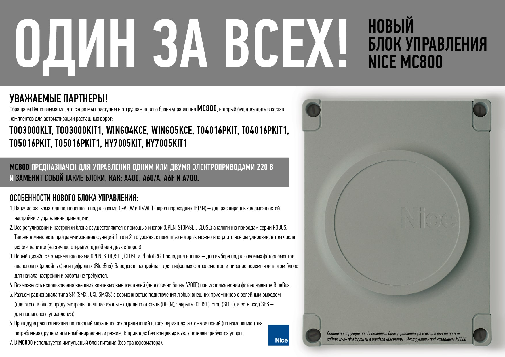 Один за всех! Новый блок управления NICE MC800.
