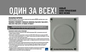 1Один за всех! Новый блок управления NICE MC800.