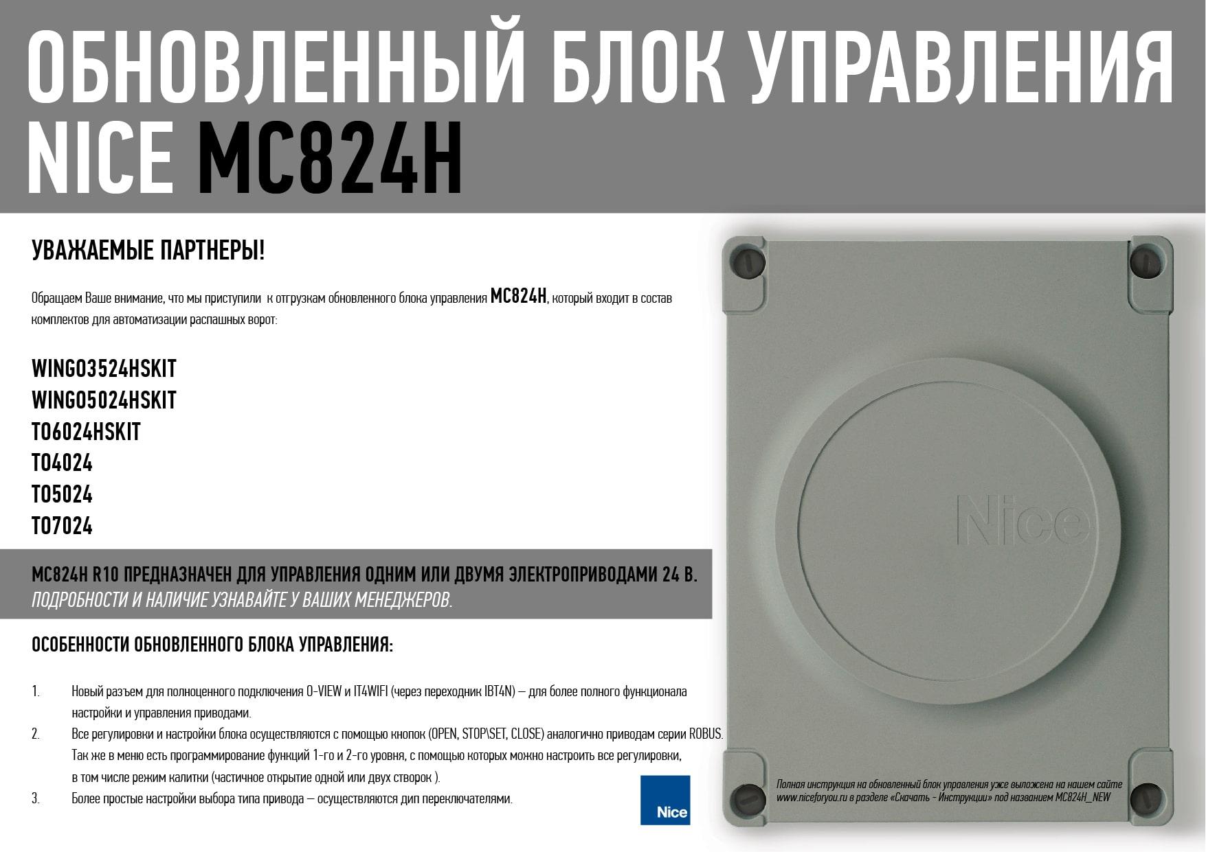 ОБНОВЛЕННЫЙ БЛОК УПРАВЛЕНИЯ NICE MC824H!
