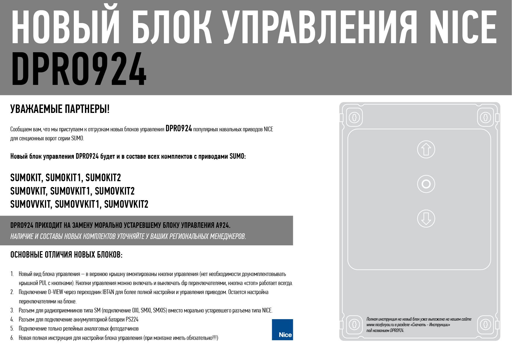 НОВЫЙ БЛОК УПРАВЛЕНИЯ NICE DPRO924 СКОРО В ПРОДАЖЕ!