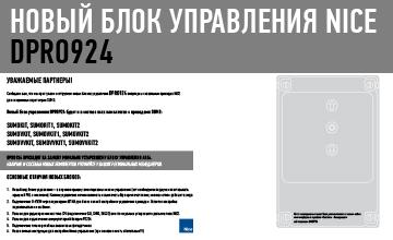 1НОВЫЙ БЛОК УПРАВЛЕНИЯ NICE DPRO924 СКОРО В ПРОДАЖЕ!