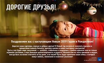 1С наступающим Новым 2019 годом и Рождеством!