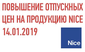1Повышение отпускных цен на продукцию Nice 14.01.2019!