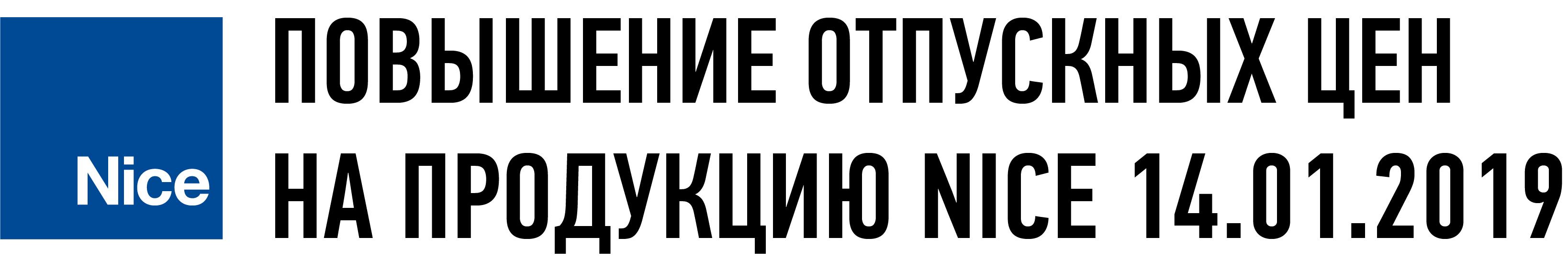 Повышение отпускных цен на продукцию Nice 14.01.2019!