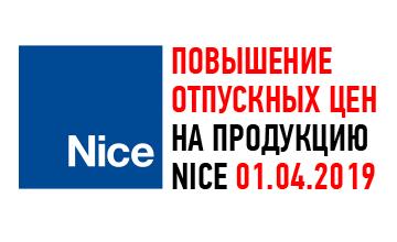 1ВАЖНО!!! Повышение отпускных цен на продукцию Nice c 01.04.2019!