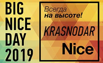 1Ежегодное мероприятие Big Nice Day 2019 в Краснодаре — состоялось!