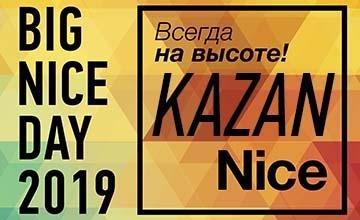 1Ежегодное мероприятие Big Nice Day 2019 в Казани - состоялось!