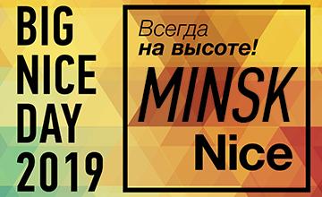 1Ежегодное мероприятие Big Nice Day 2019 в Минске — состоялось!