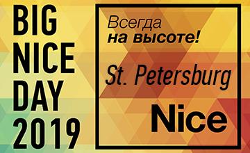 1Ежегодное мероприятие Big Nice Day 2019 в Санкт-Петербурге — состоялось!