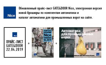 1Обновленный прайс-лист GATE&DOOR Nice, электронная версия новой брошюры по комплектам автоматики и Каталог автоматики для промышленных ворот на сайте!!!