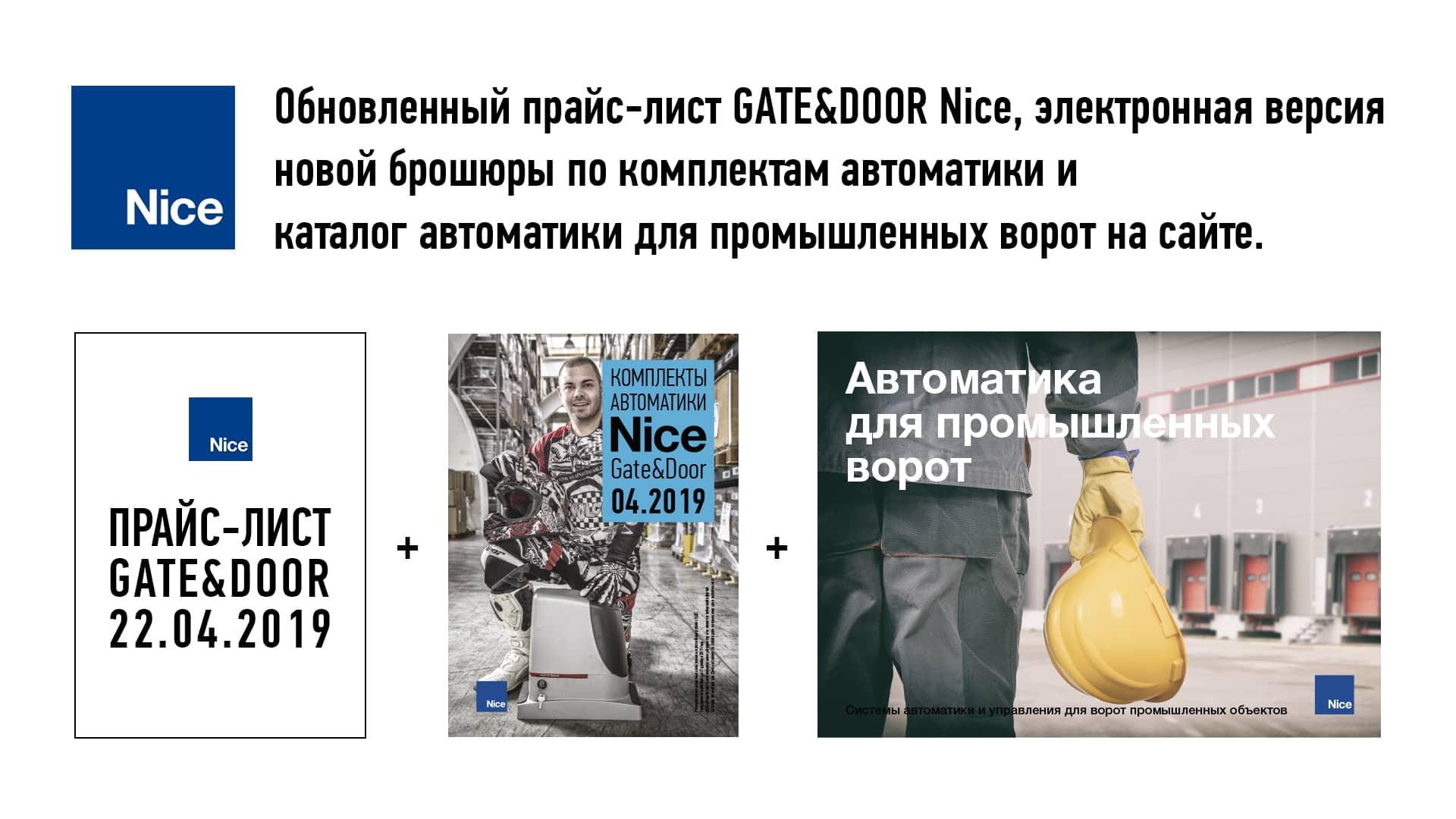 Обновленный прайс-лист GATE&DOOR Nice, электронная версия новой брошюры по комплектам автоматики и Каталог автоматики для промышленных ворот на сайте!!!