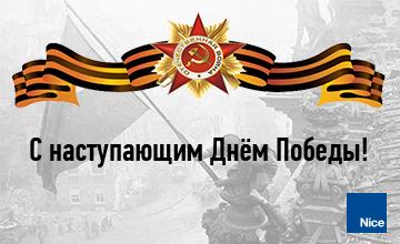 1С наступающим Днём Победы!
