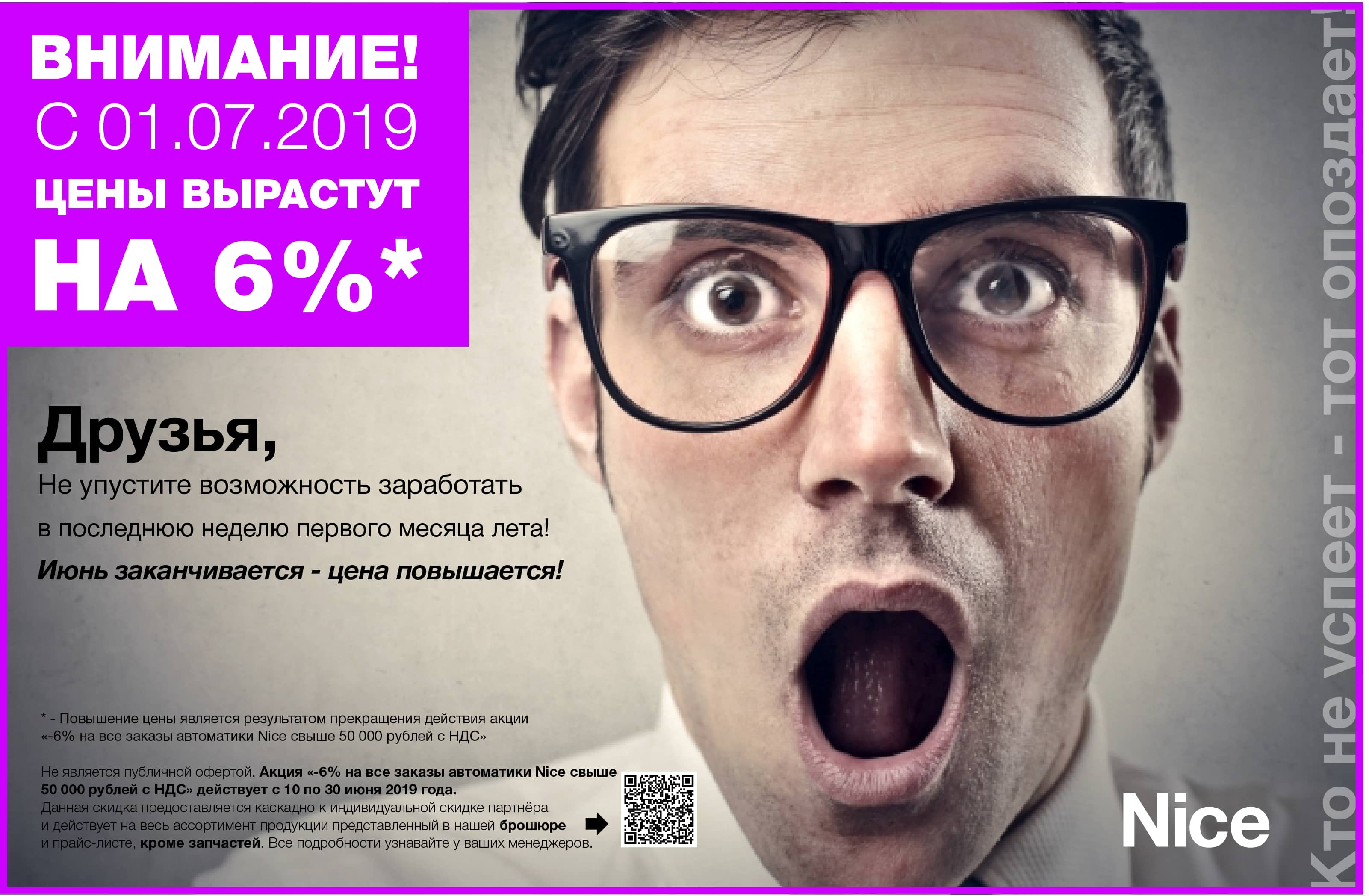 ВНИМАНИЕ!!! С 01.07.2019 ЦЕНЫ ВЫРАСТУТ НА 6%!*