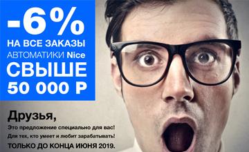 1За деньгами - это к нам! -6% НА ВСЕ ЗАКАЗЫ АВТОМАТИКИ Nice СВЫШЕ 50 000 Р!!!
