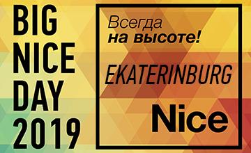 1Ежегодное мероприятие Big Nice Day 2019 в Екатеринбурге - состоялось!