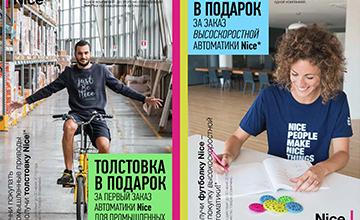 1АКЦИЯ! Толстовки и футболки в подарок при заказе автоматики Nice!