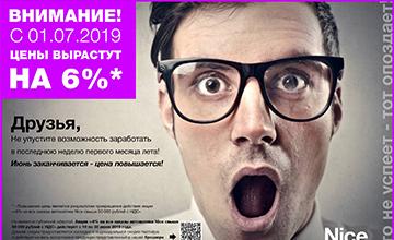 1ВНИМАНИЕ!!! С 01.07.2019 ЦЕНЫ ВЫРАСТУТ НА 6%!*