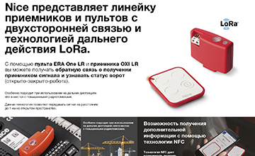 1Новая технология LoRa Nice - Era One & OXI LR!