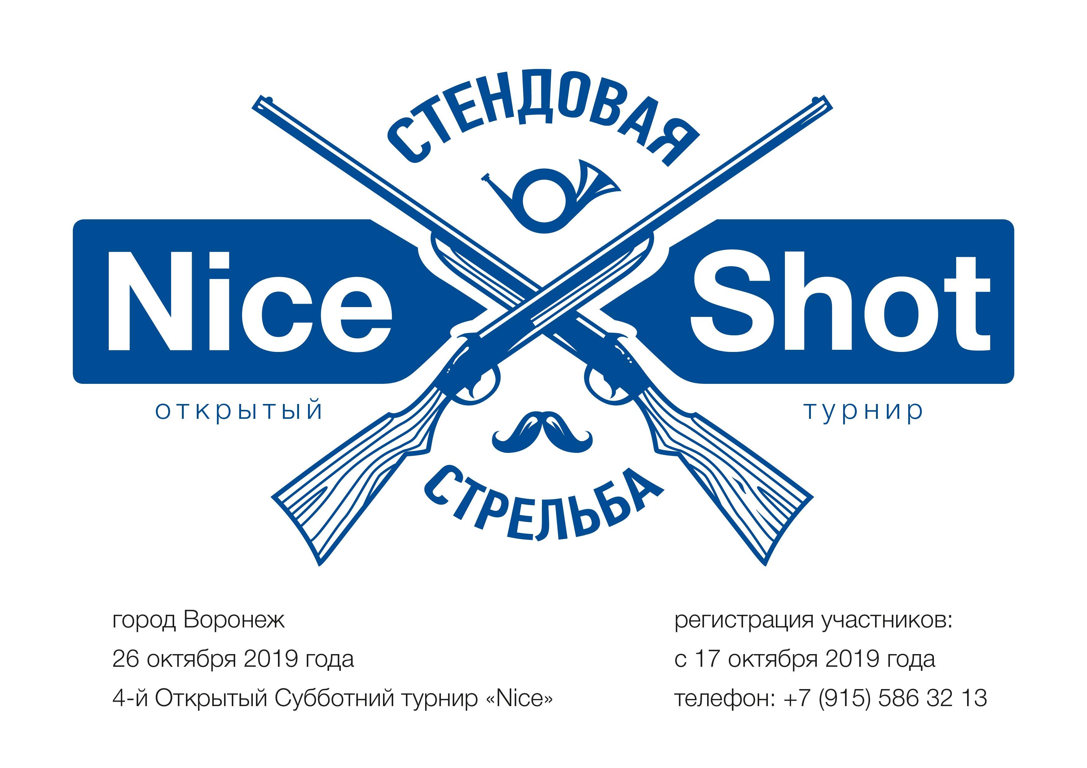 26 октября 2019 года в городе Воронеже состоится 4-й Открытый Субботний турнир «Nice» по стендовой стрельбе!