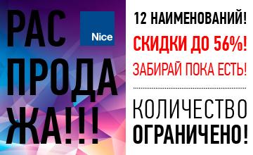 1РАСПРОДАЖА Nice!!! 12 НАИМЕНОВАНИЙ!