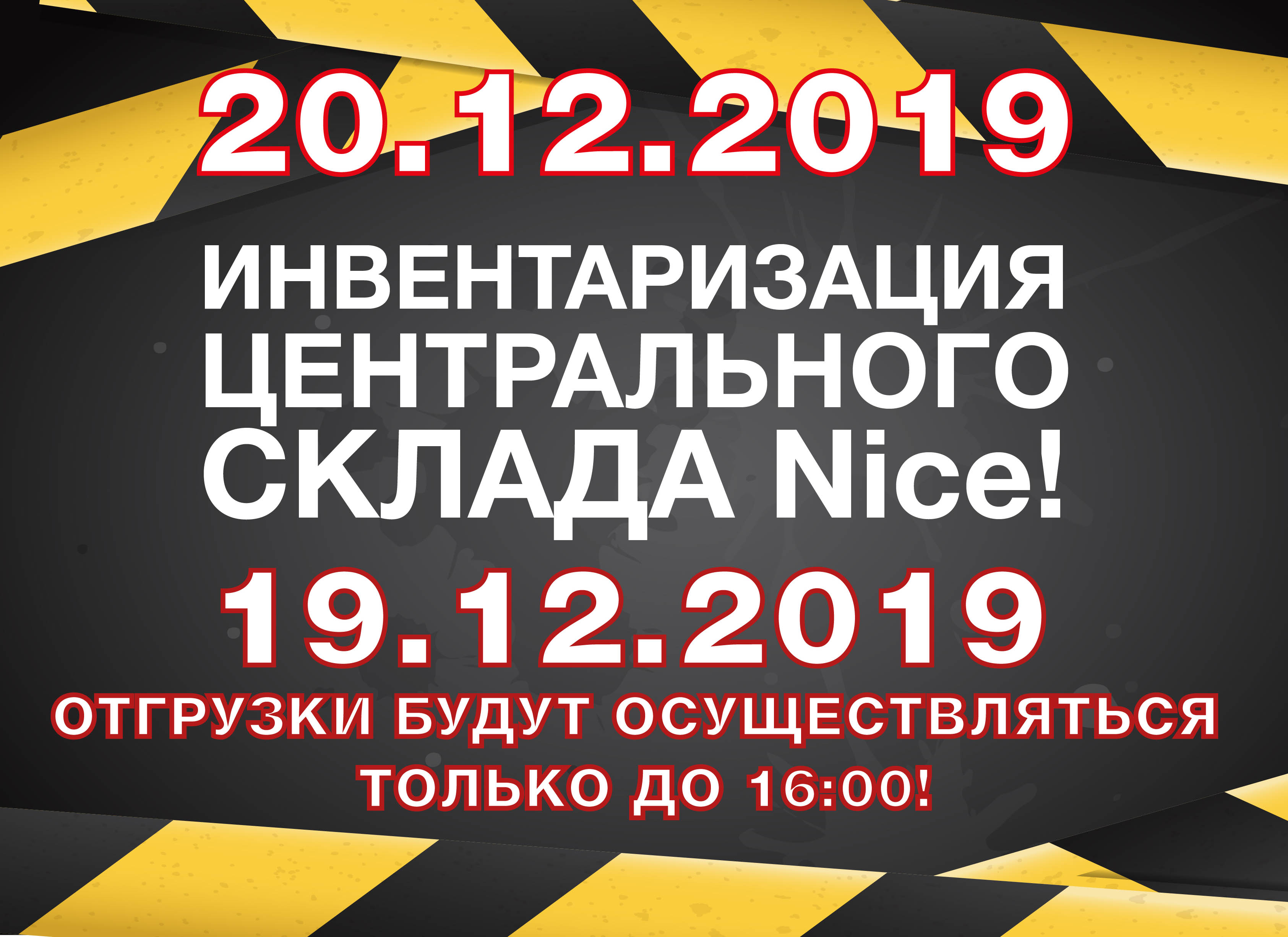 ИНВЕНТАРИЗАЦИЯ ЦЕНТРАЛЬНОГО СКЛАДА Nice 20.12.2019!!!