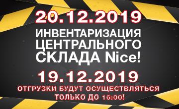 1ИНВЕНТАРИЗАЦИЯ ЦЕНТРАЛЬНОГО СКЛАДА Nice 20.12.2019!!!