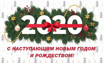 1С Наступающим Новым Годом и Рождеством 2020!