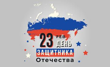 1С Днем Защитника Отечества!