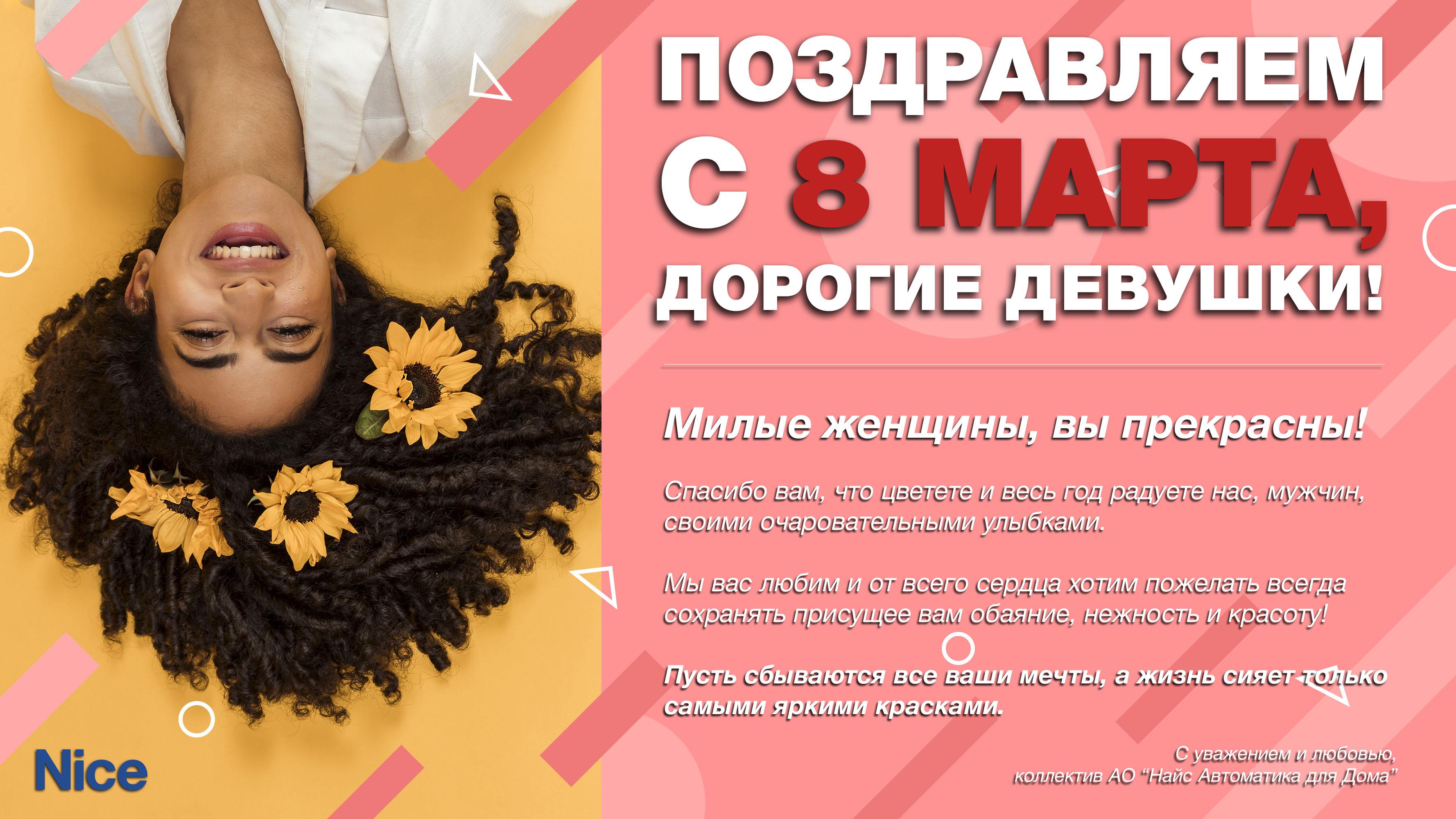 Поздравляем с 8 Марта, дорогие наши девушки!
