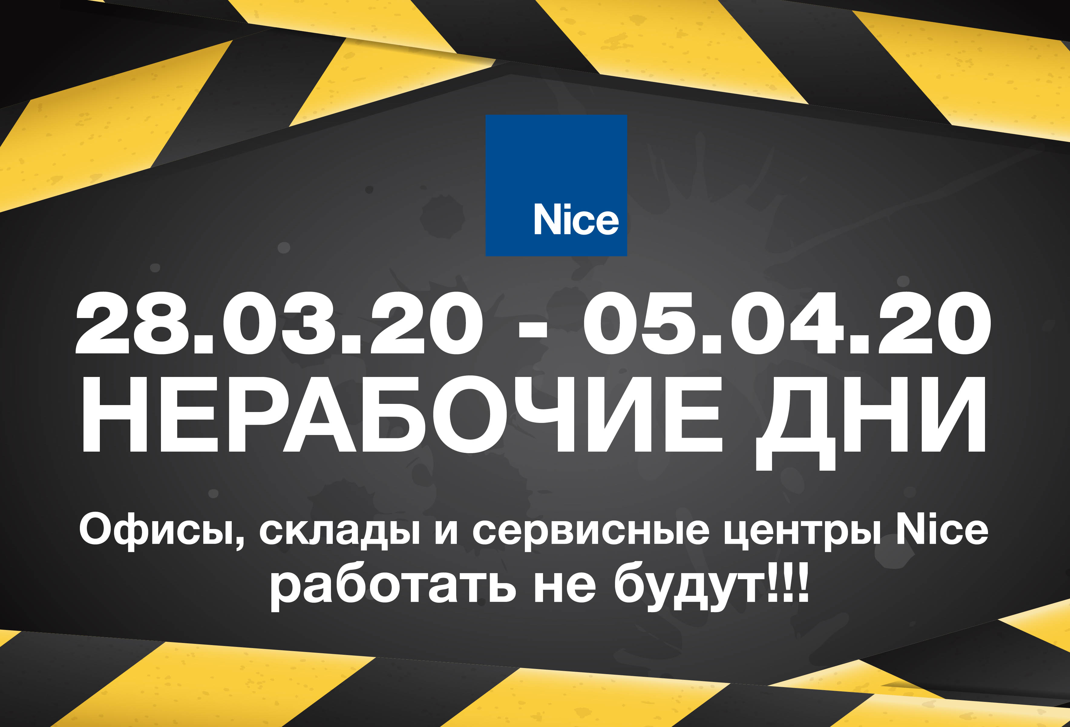 Нерабочие дни в компании Nice! Офисы, склады и сервисные центры не будут работать с 28 марта по 5 апреля 2020 года!