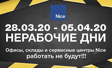 1Нерабочие дни в компании Nice! Офисы, склады и сервисные центры не будут работать с 28 марта по 5 апреля 2020 года!