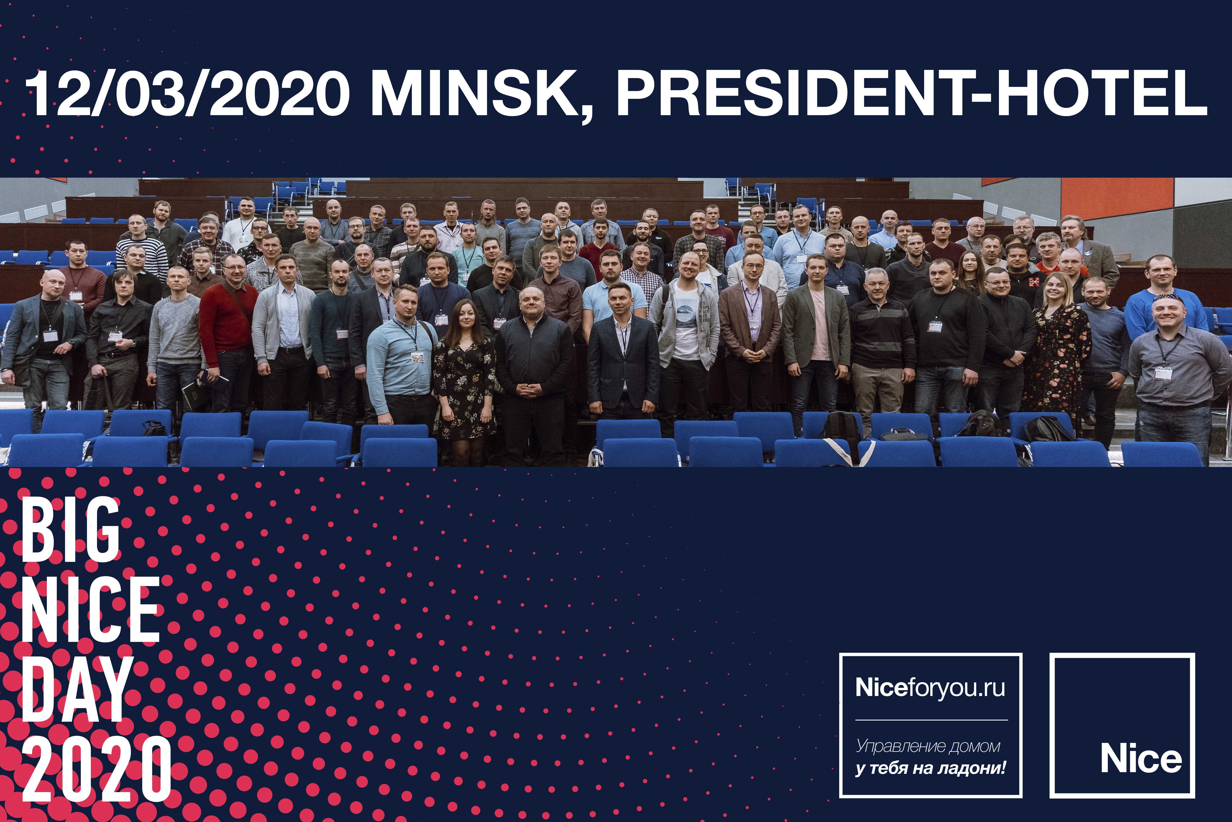 Big Nice Day Minsk 12/03/2020