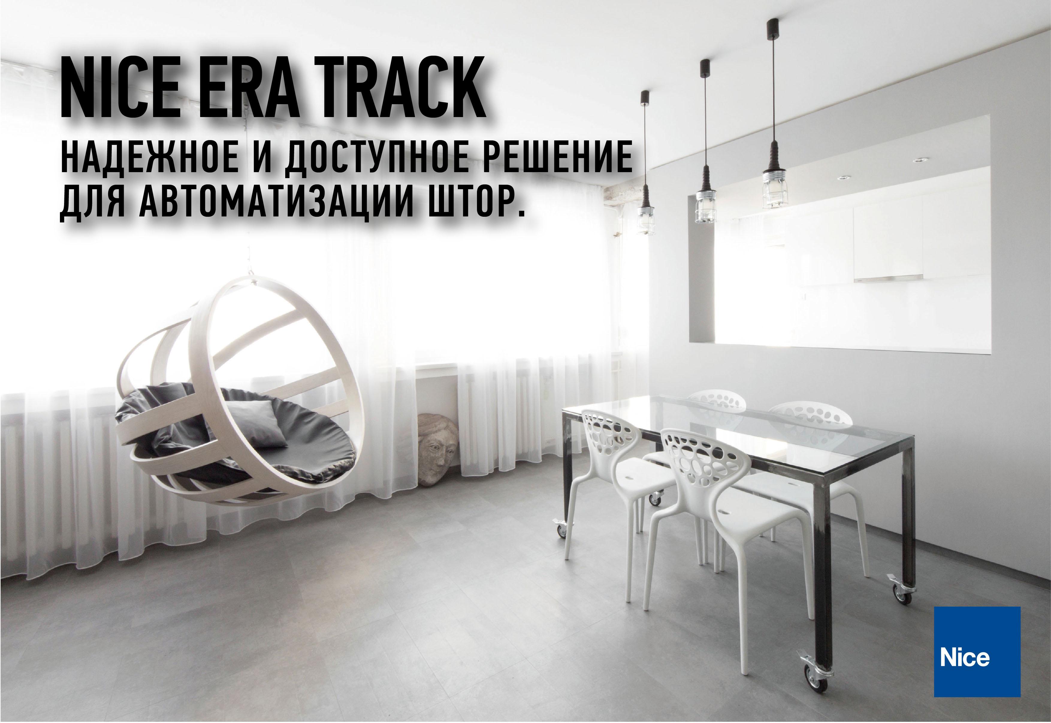 Брошюра  Nice «Автоматизация штор и карнизов ERA TRACK EDGE 185» + ОБНОВЛЕННЫЙ ПРАЙС-ЛИСТ по Солнцезащите (Nice Screen) доступны для скачивания!