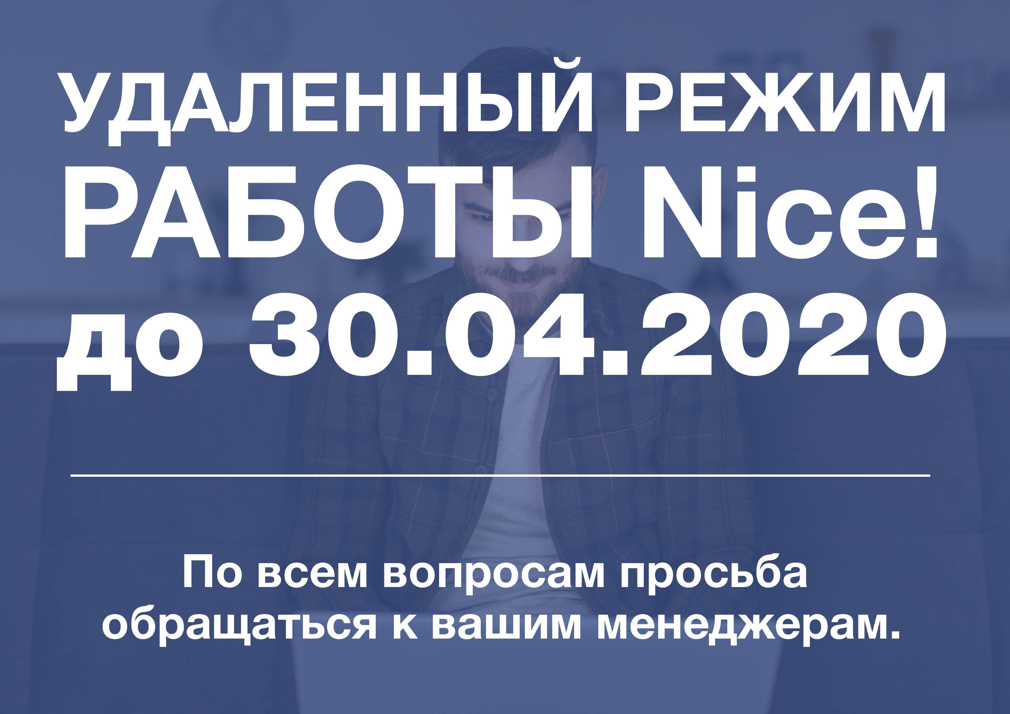 ВНИМАНИЕ!!! Важная информация!!! Удаленный режим работы всех подразделений Nice до 30.04.2020 года!!!