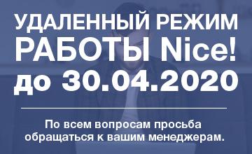 1ВНИМАНИЕ!!! Важная информация!!! Удаленный режим работы всех подразделений Nice до 30.04.2020 года!!!