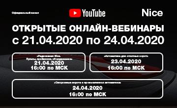 1ОТКРЫТЫЕ ОНЛАЙН-ВЕБИНАРЫ Nice c 21.04.2020 по 24.04.2020! Не пропусти!