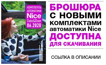 1Брошюра с обновленными комплектами автоматики Nice доступна для скачивания!